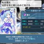 【神界のヴァルキリー】雪女(コノハナサクヤ反転)は同盟戦で大活躍間違いなし‼︎