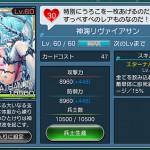 【神ヴァル】神海リヴァイアサンは…可愛い (*´Д`)