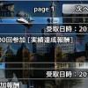 【天クラ】艦隊戦300回参加実績を取りました。