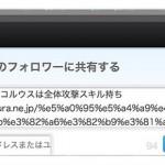 [WordPress]日本語アドレスでソーシャルリンク付けるならSocial Sharing Toolkitが良い。