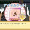 【クック】週末ハンターつみねこで150位以内に入り☆5のハロウィンケーキを手に入れた。