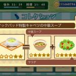 【クック】ククパド美ちゃん対策にキャベツの中華スープを3つ用意した