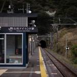 【写真整理】2010年4月に行川アイランド駅から天津小湊駅まで歩いた。