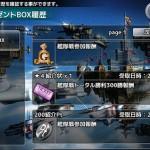 【天クラ】艦隊戦300から400勝までの勝利報酬