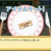 【クック】ククパド美ちゃんからガチャチケット貰った!